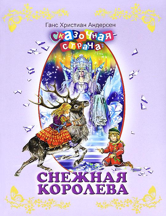 Солнечная, картинки обложки книги снежная королева