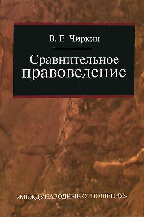 В книге раскрывается содержание основных институтов и категорий современного корпоративного права в европейской