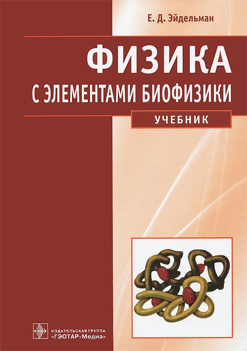 Isbn 978-5-98-227-724-4 сборник содержит задачи по темам курса биофизики