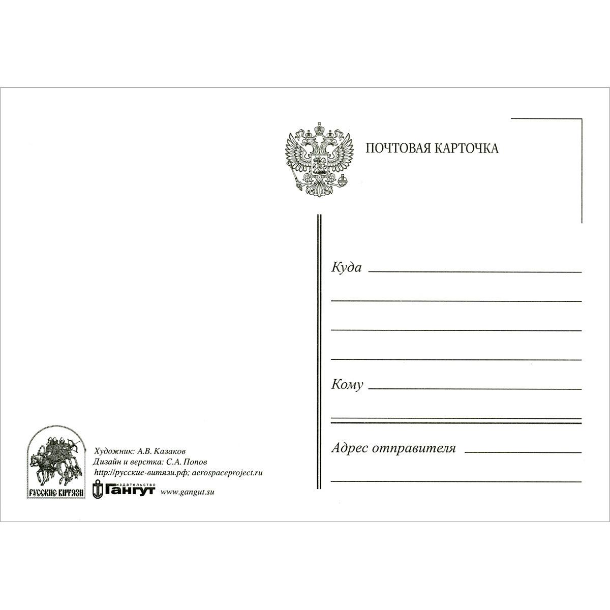 обычной оборот почтовой открытки шаблоны сосулек весной окна