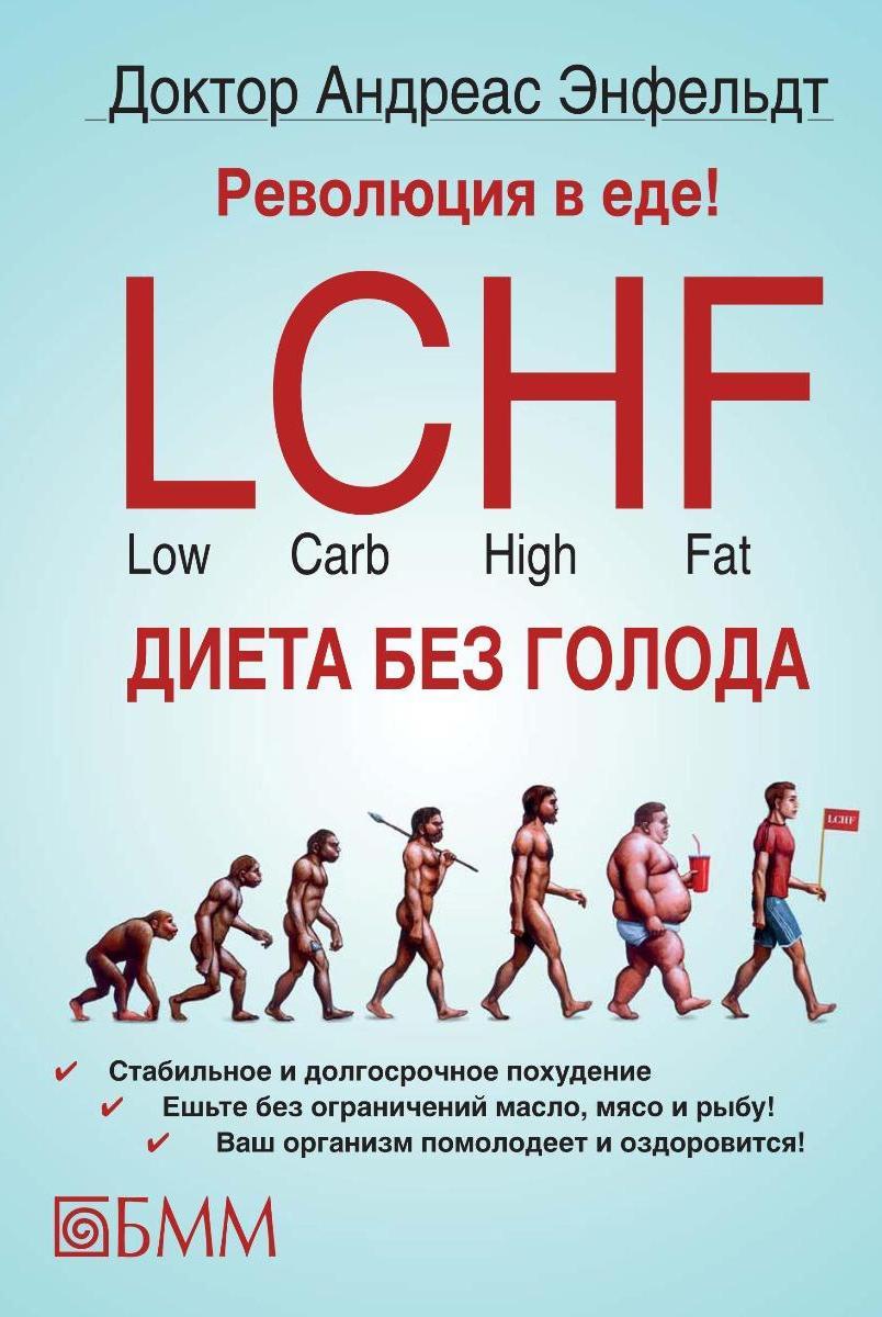 Строгая Диета Lchf Сжигание Жира Быстрое. Система питания — LCHF, Low Carb High Fat