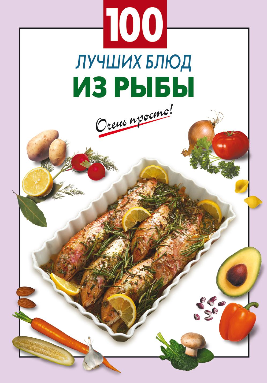 рецепты кулинария рыбалка