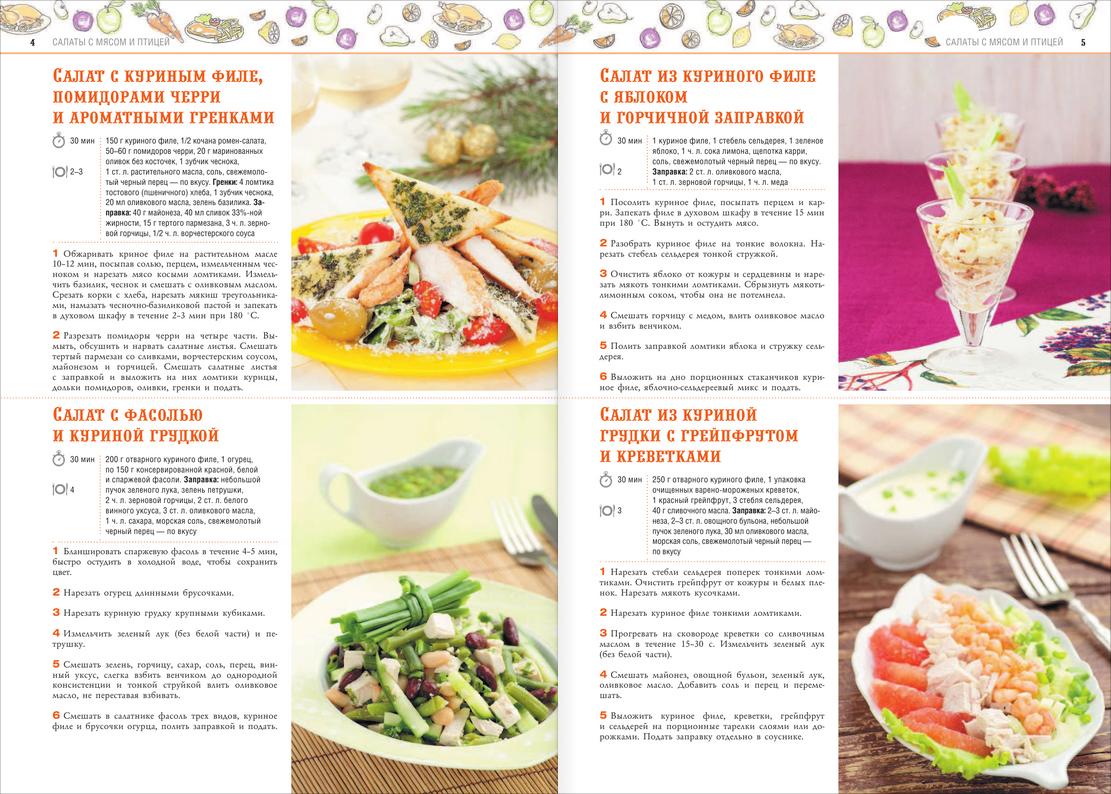 Рецепты дешевых салатов на каждый день с