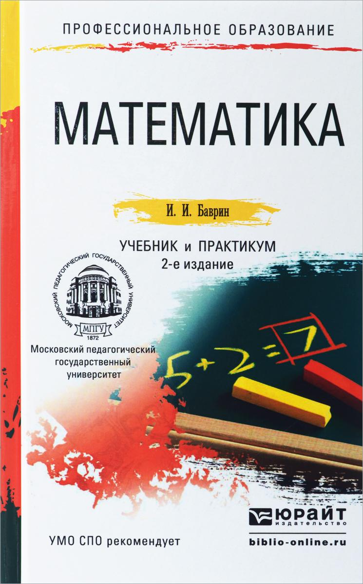 По училищ гдз математике для педагогических