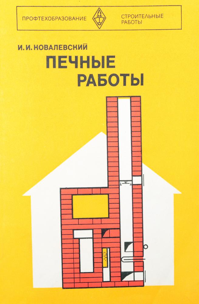 печниэ роботи иван ковалевський