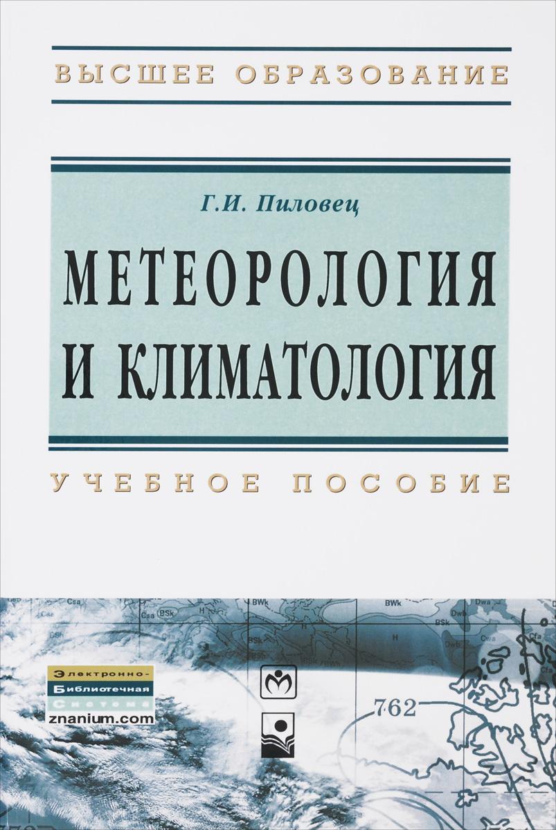 пиловец г.и метеорология и климатология