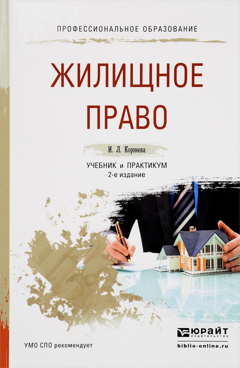 Жилищное право Российской Федерации 2-е изд., пер. и доп. Учебник и практикум для бакалавриата и магистратуры