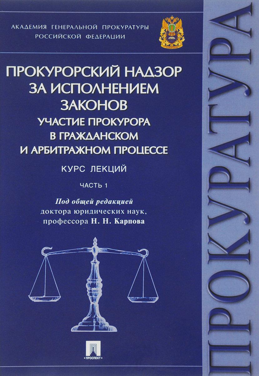 арбитражный и гражданский процесс
