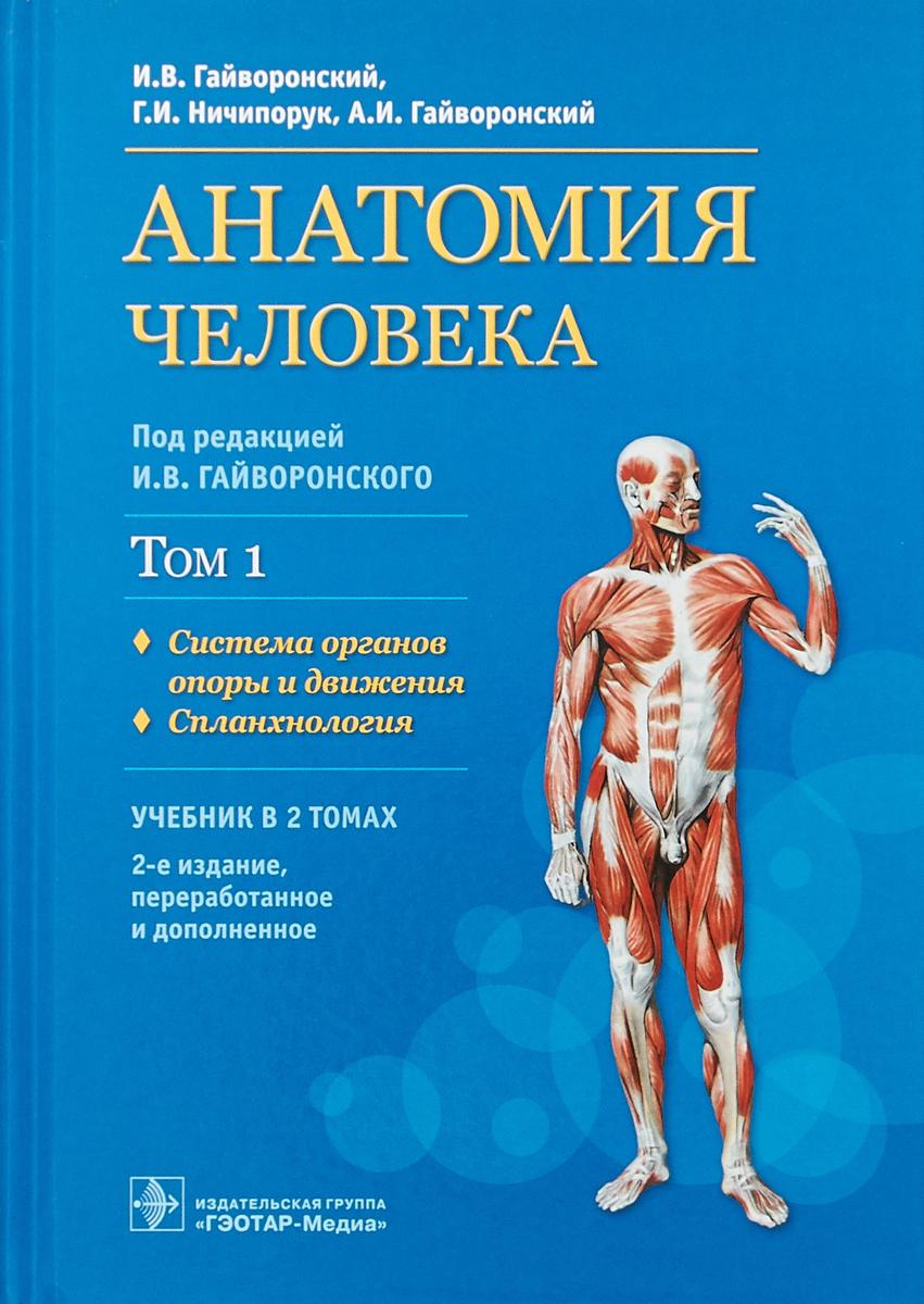 входа книги по анатомии попросить
