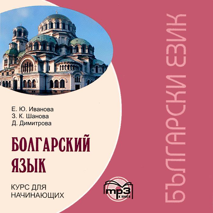 Учить болгарский вместе решебник давайте
