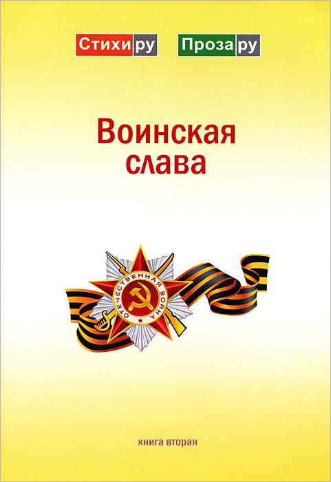 Картинки воинская слава россии, картинки