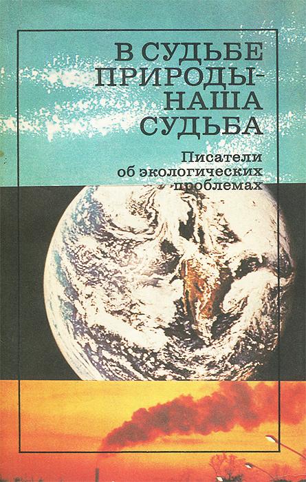 Художественная литература о экологических проблемах