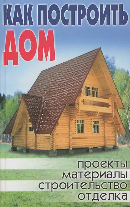 Кто строил дом сам отзывы