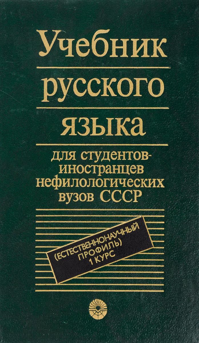 Решебник По Русскому Языку Для Студентов Нефилологов Федосюк