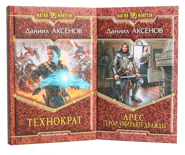 Новинки книг серии магия и фэнтези