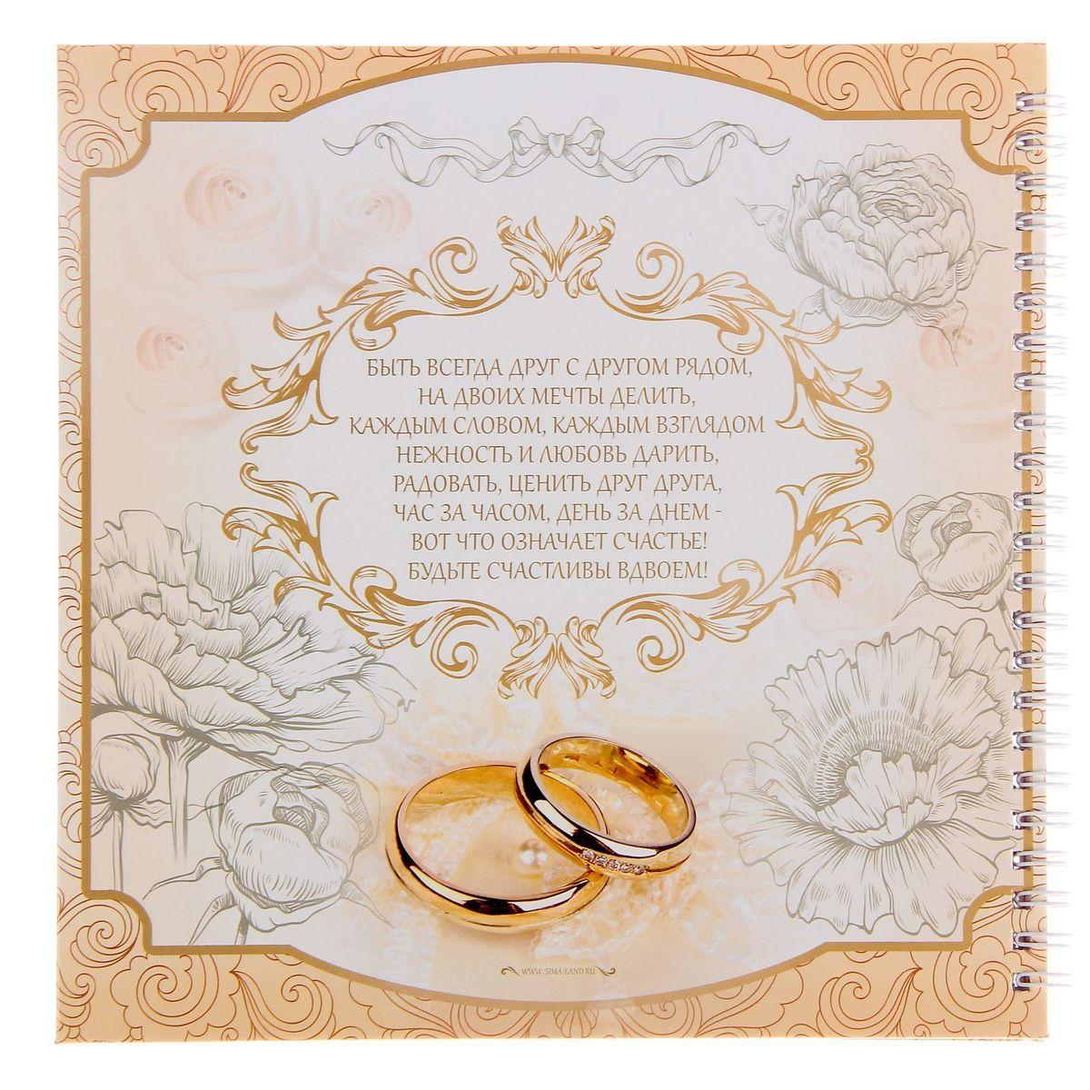Поздравление на свадьбе от свекрови 77