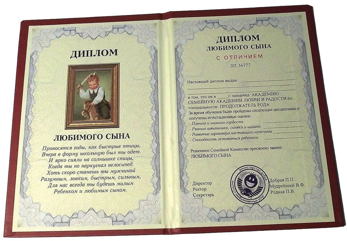 Поздравления с защитой диплома мужа